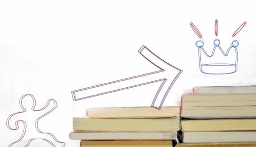 書籍を活用する!